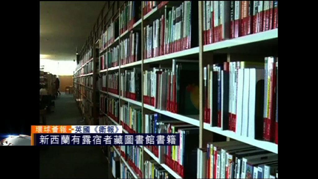 【環球薈報】新西蘭有露宿者藏圖書館書籍