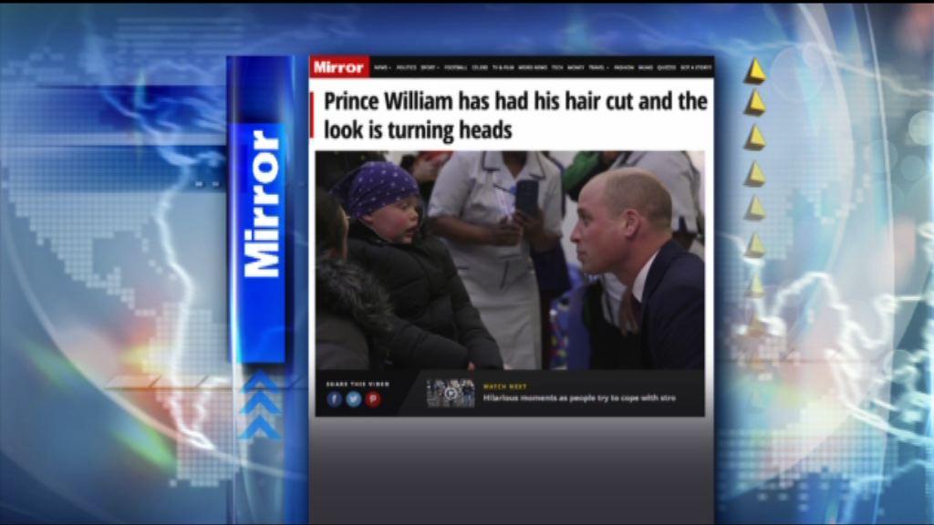 【環球薈報】威廉王子出席活動新髮型成焦點