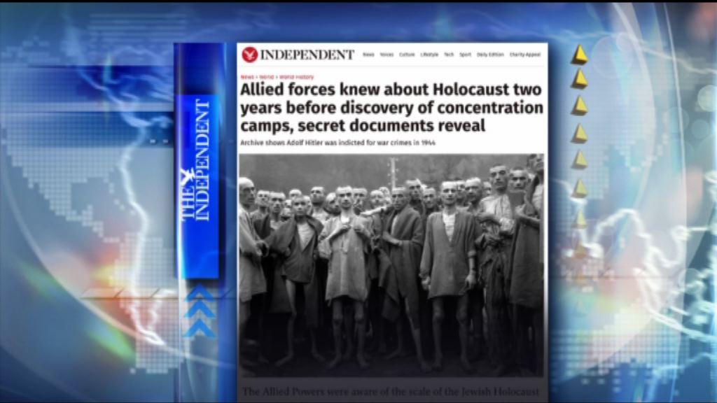 【環球薈報】解密文件指盟軍早知納粹屠殺暴行