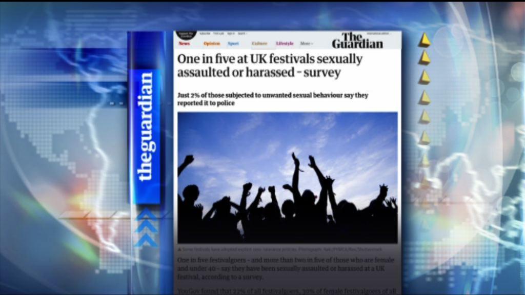 【環球薈報】研究指四成女性於音樂節曾遭性騷擾