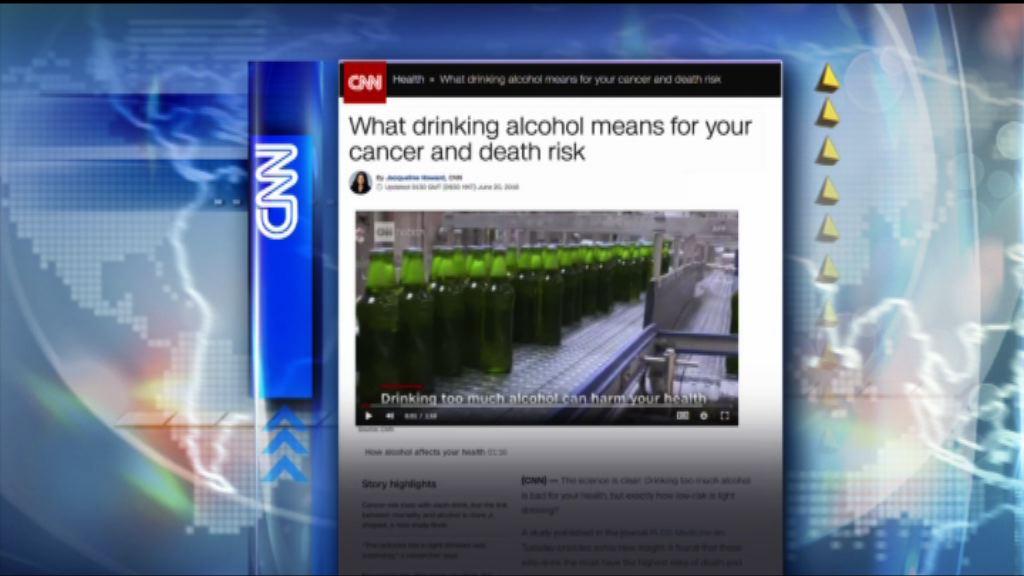 【環球薈報】研究指飲用少量酒精有助減低患癌風險