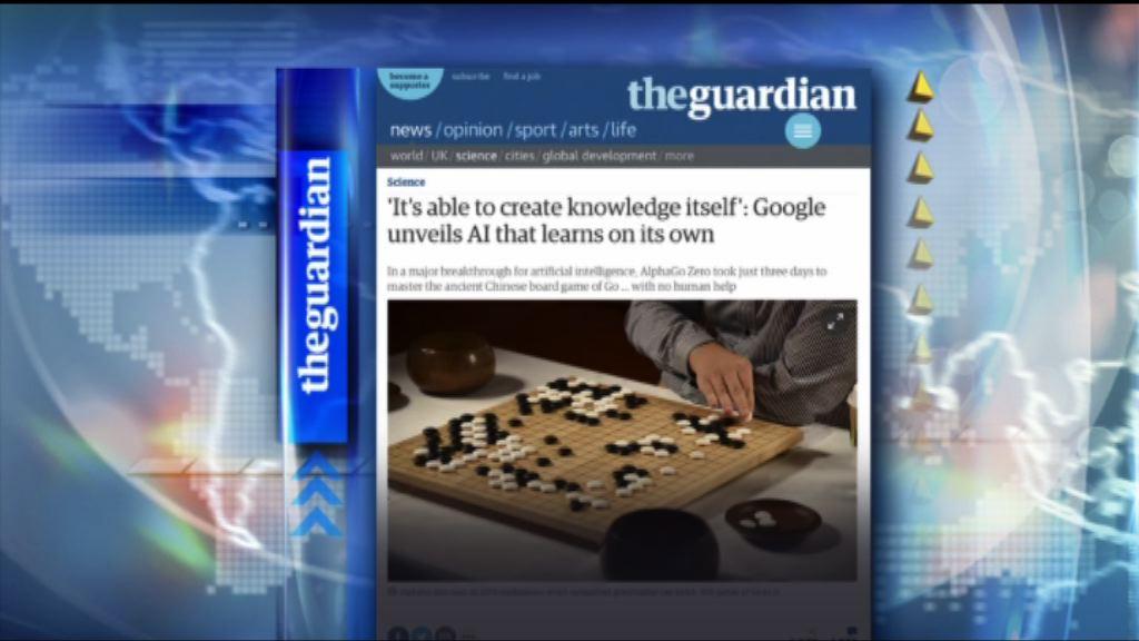 【環球薈報】新版AlphaGo自學圍棋三日擊敗舊版