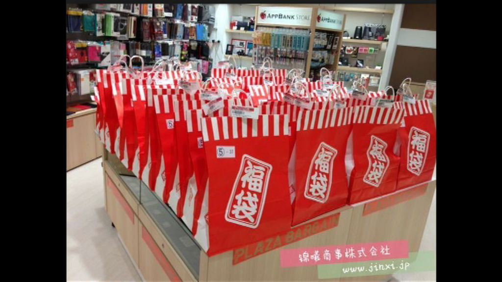 【環球薈報】日本多間百貨公司推出體驗型福袋