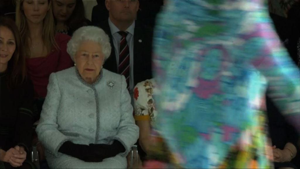 【環球薈報】英女王首次出席倫敦時裝周活動