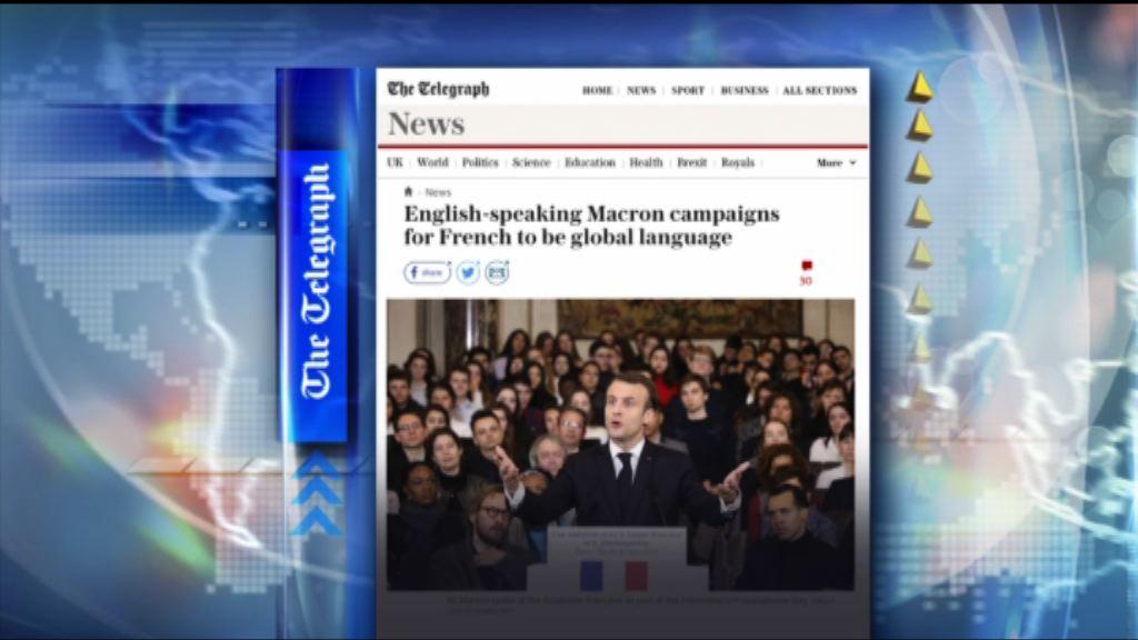 【環球薈報】馬克龍推廣法語被批不以身作則