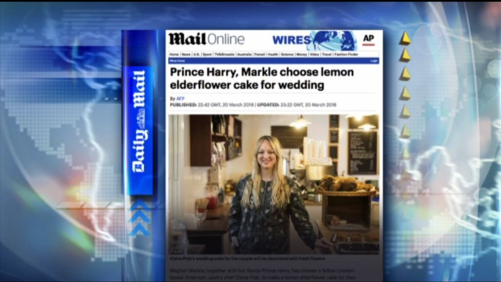 【環球薈報】哈里結婚蛋糕將富春天風味