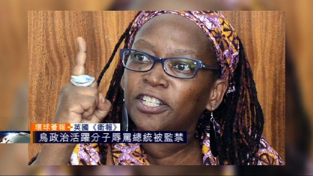 【環球薈報】烏干達政治活躍人士罵總統被囚