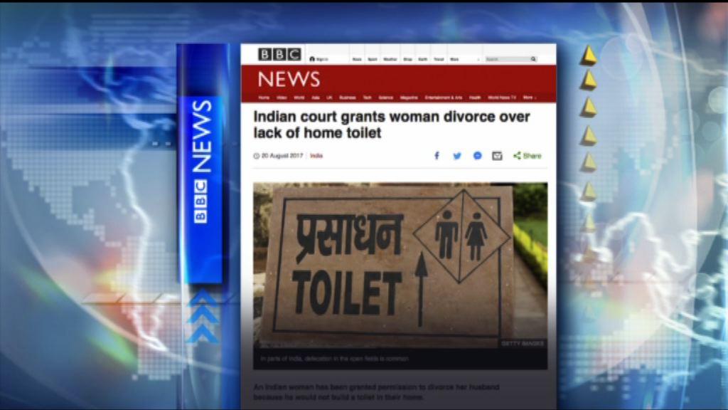 【環球薈報】印度女子被迫戶外如廁獲批離婚