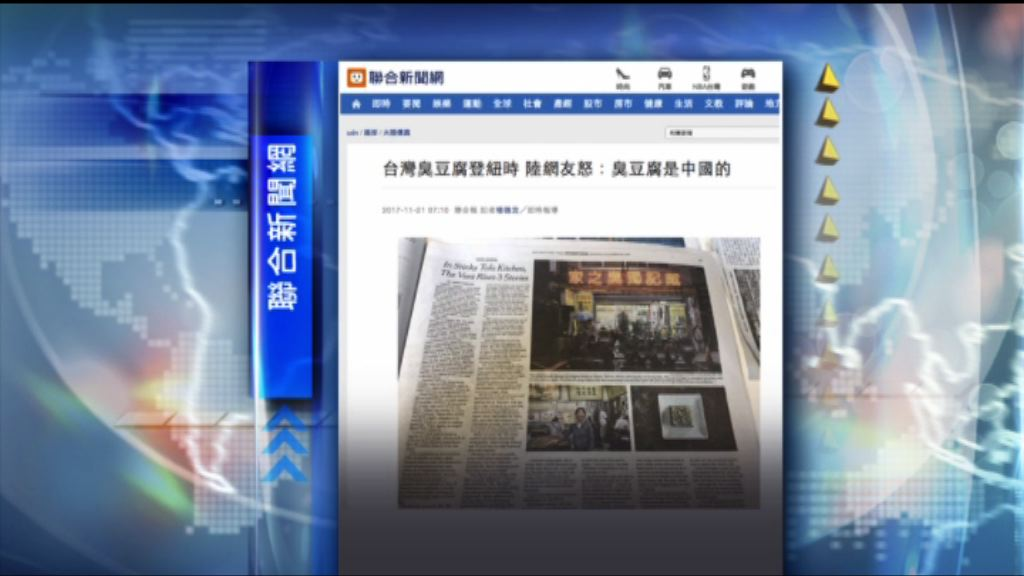 【環球薈報】臭豆腐登國際版面惹網民罵戰