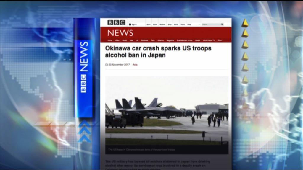 【環球薈報】沖繩美軍醉駕撞死人 駐日美軍下禁酒令