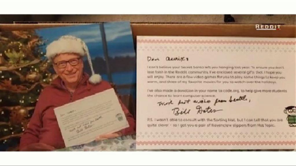 【環球薈報】蓋茨變身「神秘聖誕老人」送禮
