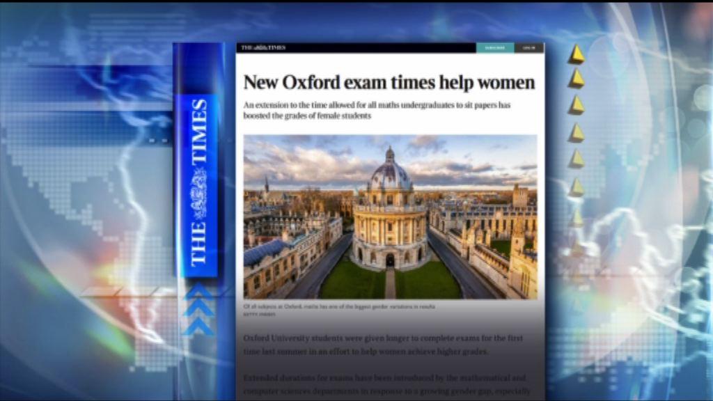 牛津大學延長考試時間惠及女考生
