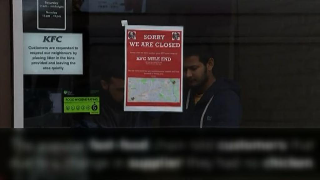 【環球薈報】英肯德基員工憂暫時停業影響收入