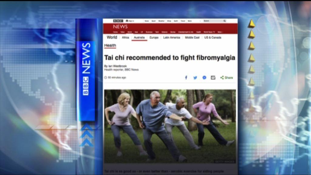 【環球薈報】太極對抗纖維肌痛症更有效