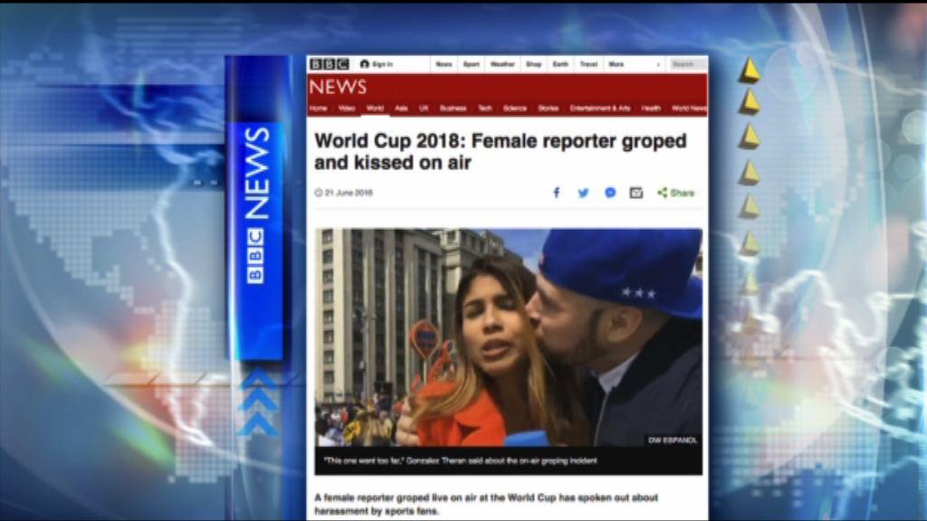 【環球薈報】女記者採訪世界盃遭襲胸強吻