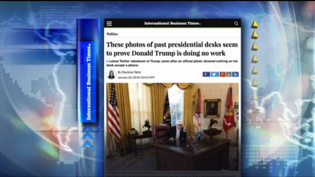【環球薈報】特朗普辦公桌過分整潔被質疑不工作