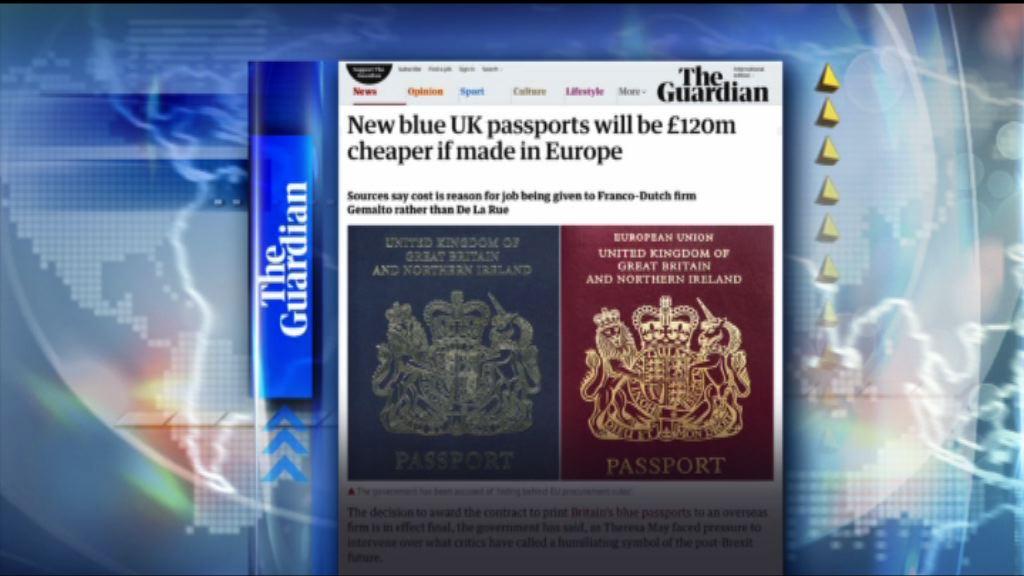 【環球薈報】英國脫歐後護照將由法國公司製造