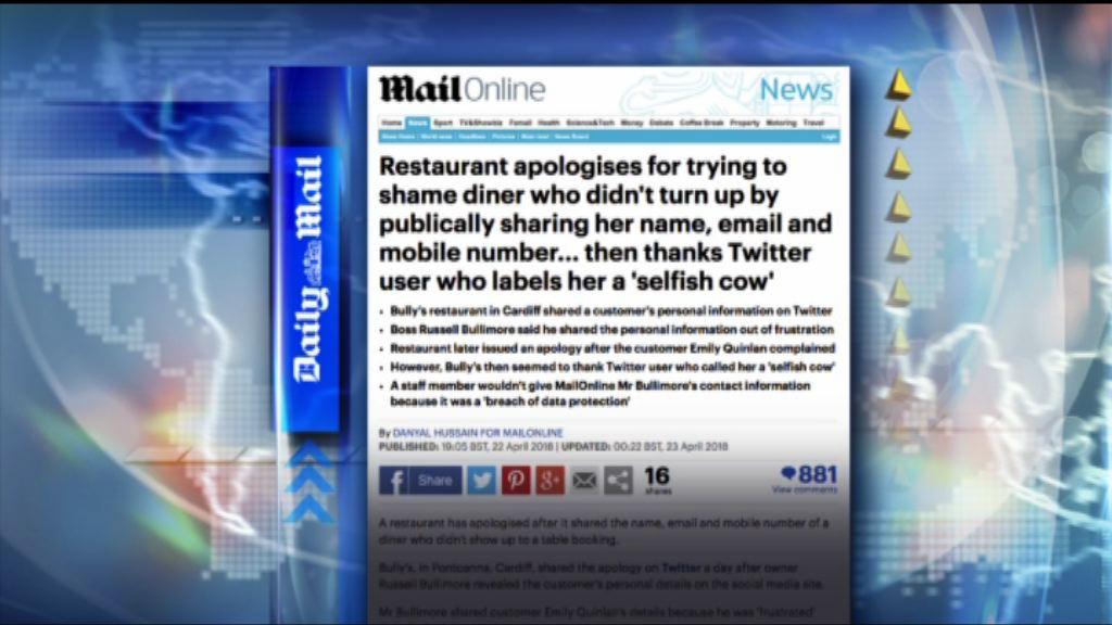 【環球薈報】英餐廳公開訂檯後不現身食客資料