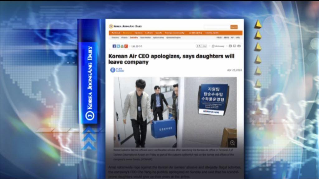 【環球薈報】大韓航空兩千金被解除所有職務