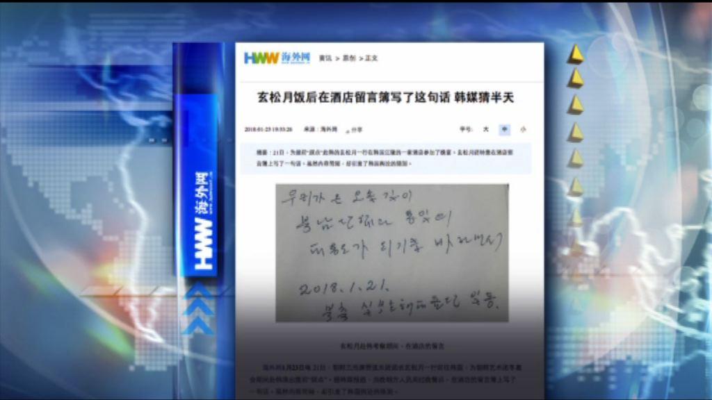【環球薈報】玄松月在酒店留言讓韓媒猜一整天