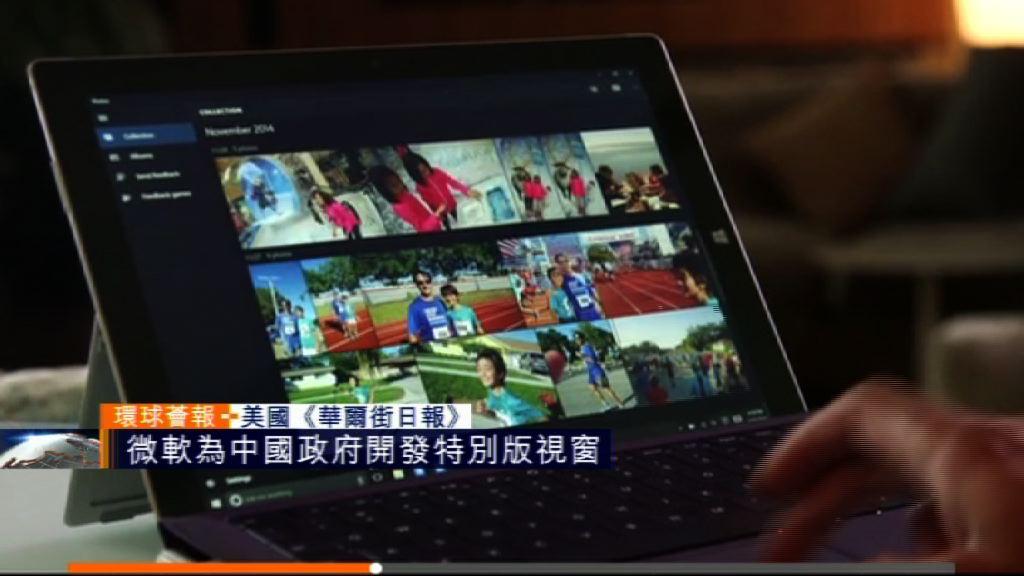 【環球薈報】微軟為中國政府開發特別版視窗
