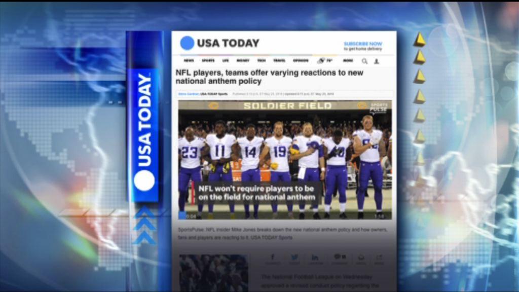 【環球薈報】NFL規奏國歌拒肅立職球員可被罰