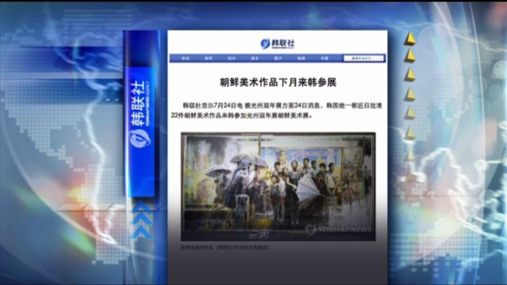 【環球薈報】北韓美術作品將參與光州雙年展