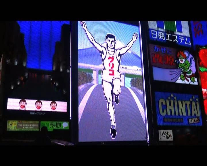 【環球薈報】大阪第六代固力果跑步男亮相