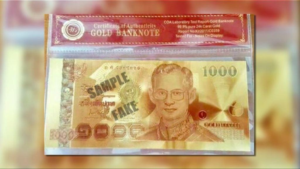 【環球薈報】泰國騙徒售紀念「金鈔票」騙財