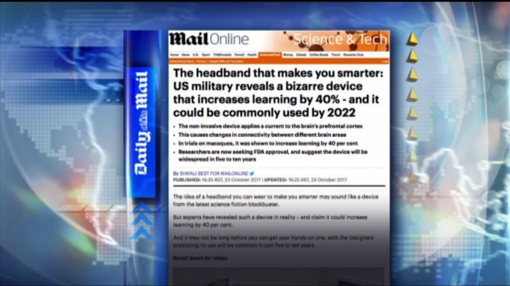 【環球薈報】聰明頭帶有望提升四成學習速度