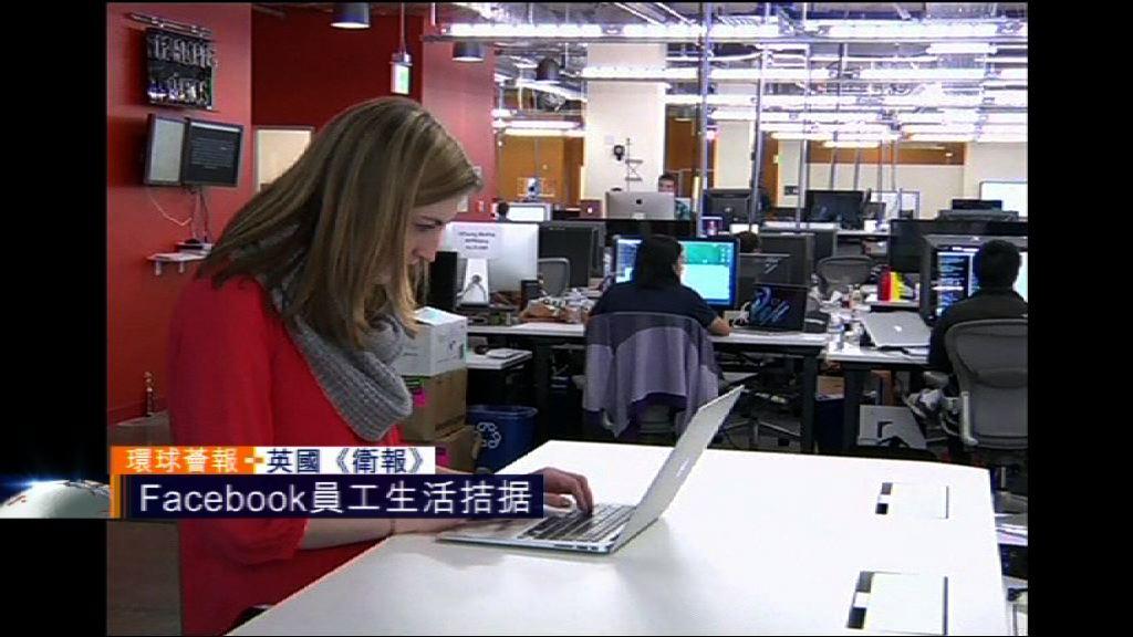 【環球薈報】facebook員工生活拮据