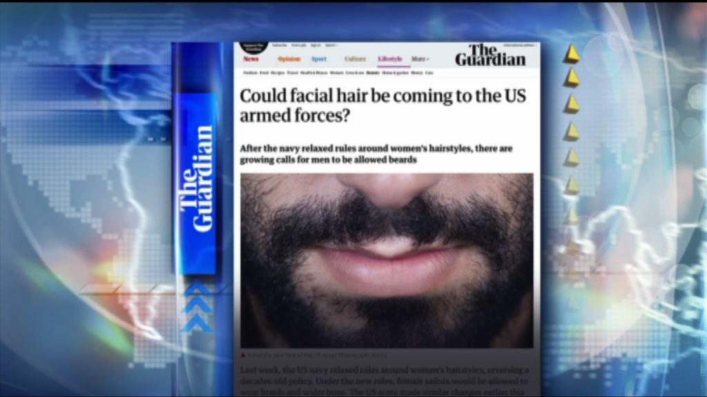 【環球薈報】美國海軍士兵促軍方准留鬍鬚