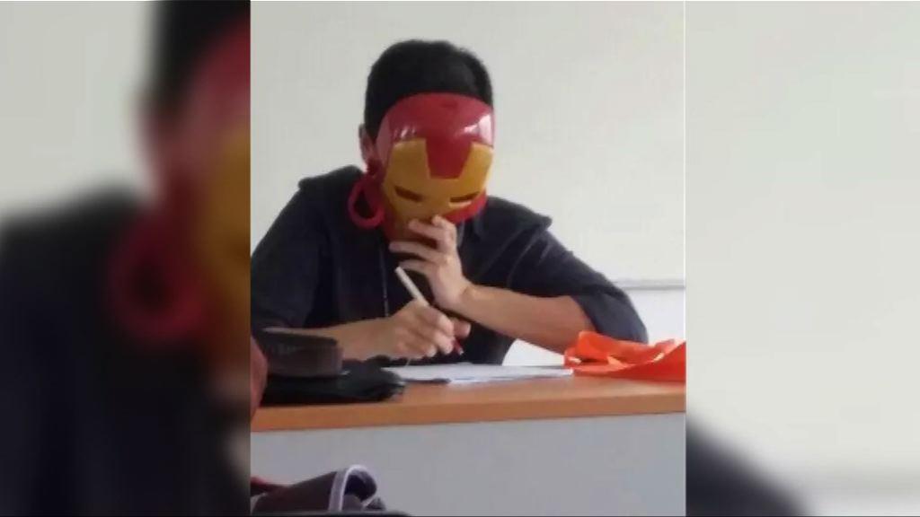 【環球薈報】大馬講師戴面具改卷免學生緊張
