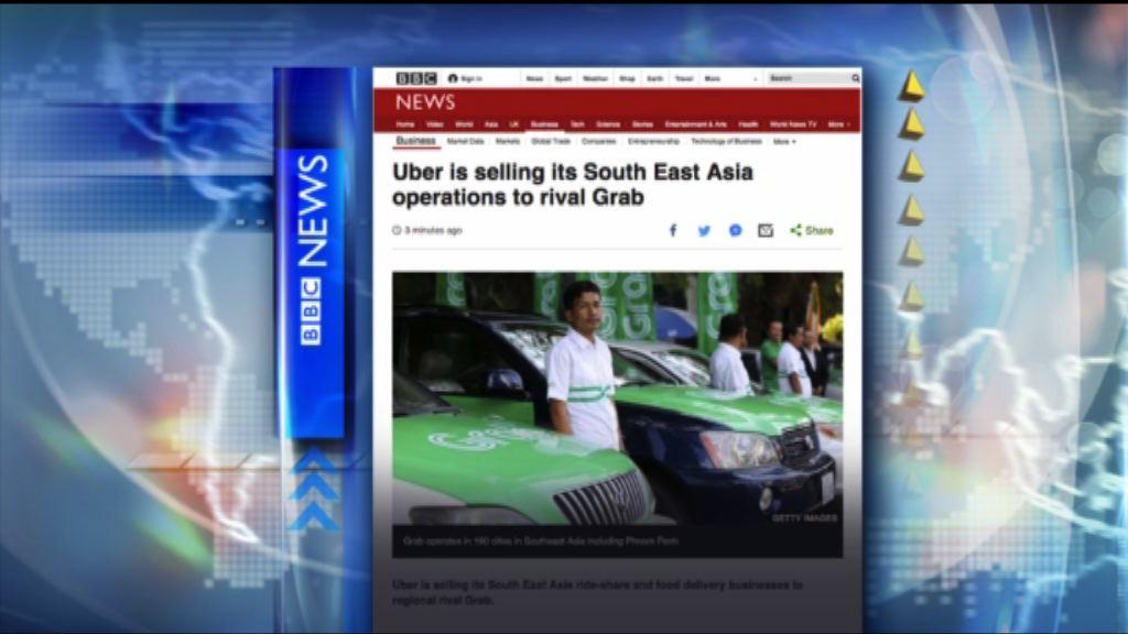 【環球薈報】Uber向東南亞競爭對手出售業務