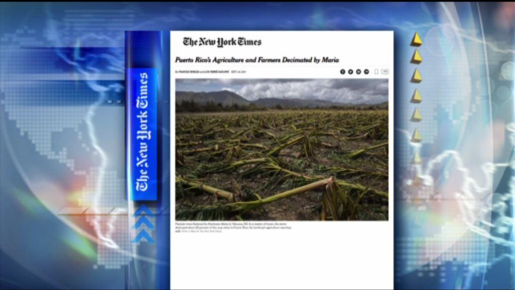 【環球薈報】颶風瑪麗亞重創波多黎各農業