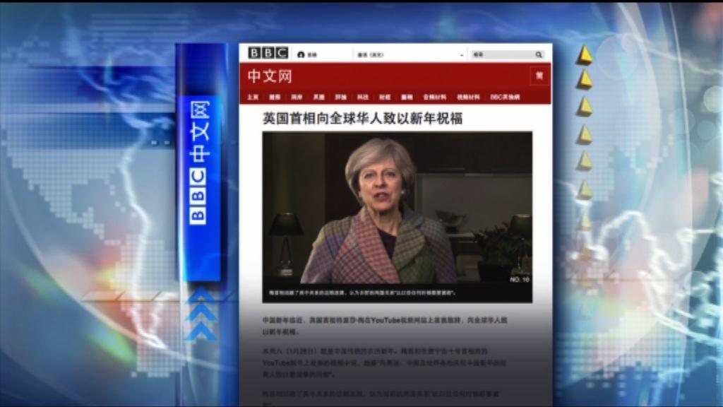 【環球薈報】文翠珊新春賀辭促加強中英關係