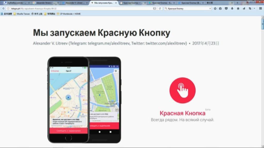 【環球薈報】俄手機程式助被捕示威者向外求助