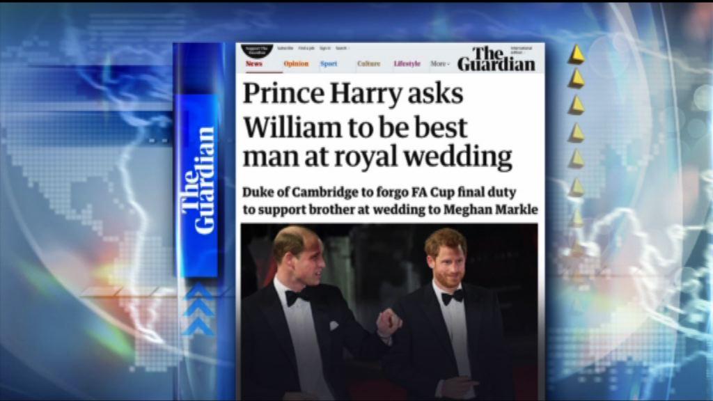 【環球薈報】哈里王子邀請哥哥威廉任伴郎