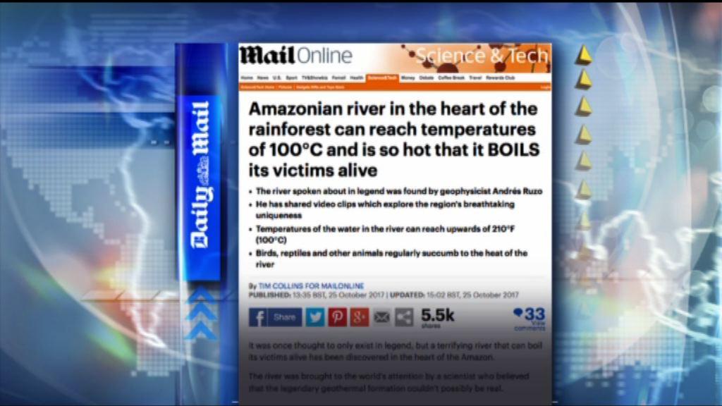 【環球薈報】亞馬遜森林存在百度高溫河道