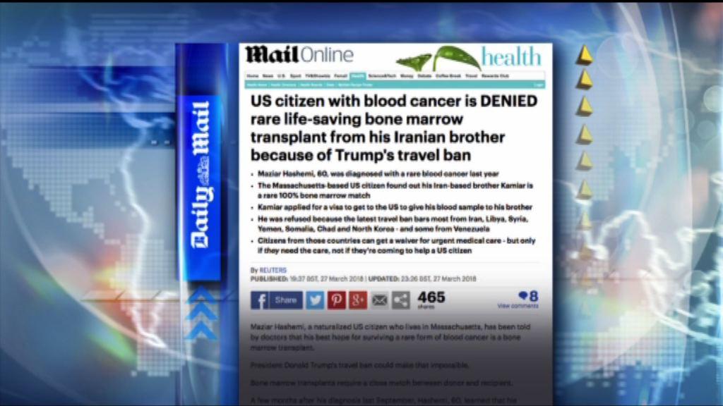 【環球薈報】美入境禁令阻伊朗人捐骨髓救患癌兄長