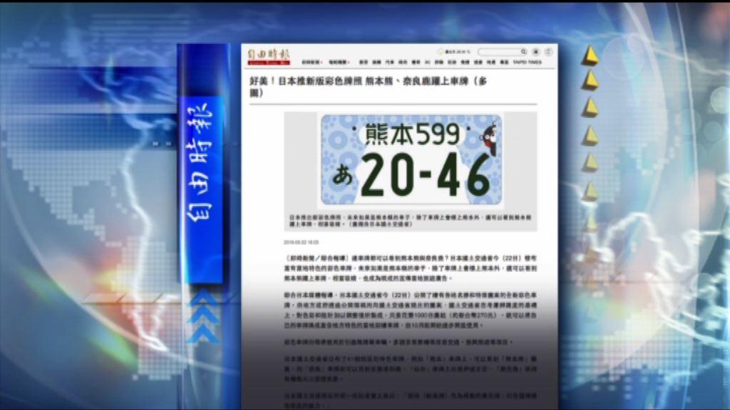 【環球薈報】熊本熊奈良鹿現身日本新推車牌