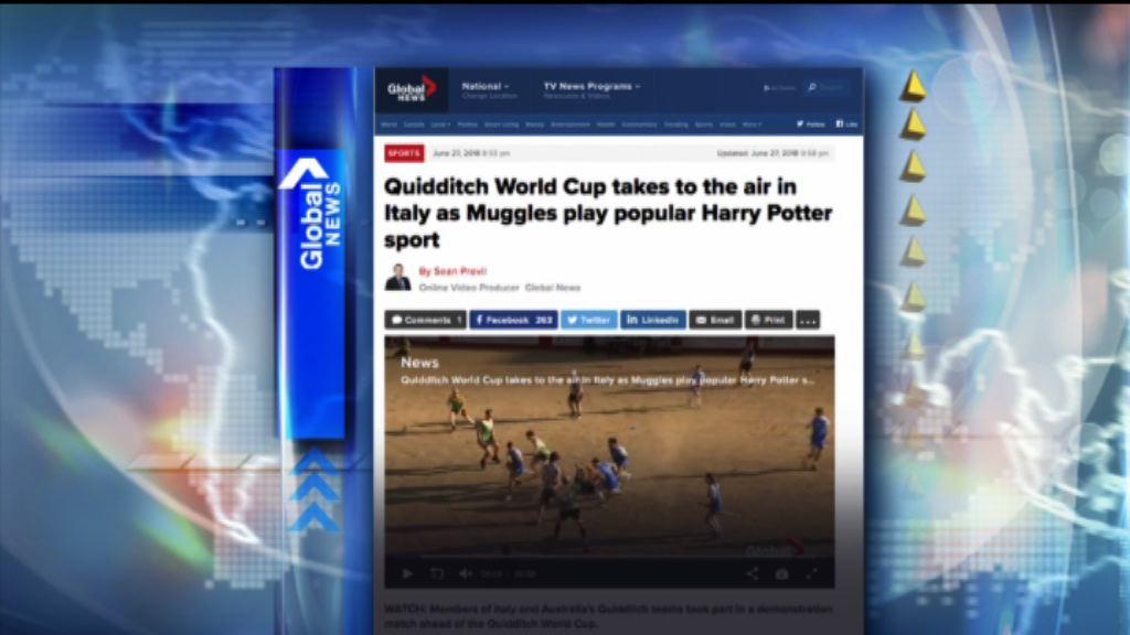 【環球薈報】意大利舉行「魁地奇」世界盃