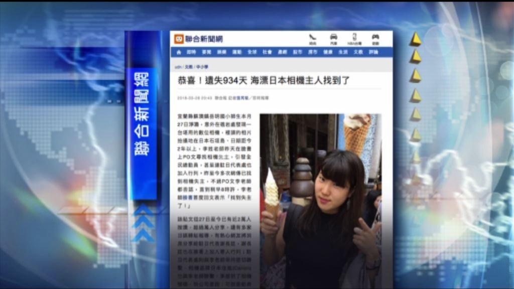 【環球薈報】日本女生尋回海漂逾兩年攝影機