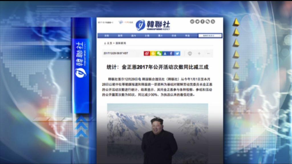 【環球薈報】金正恩公開活動次數銳減三成