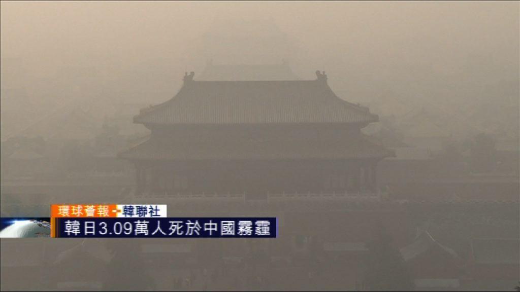 【環球薈報】韓日3.09萬人死於中國霧霾
