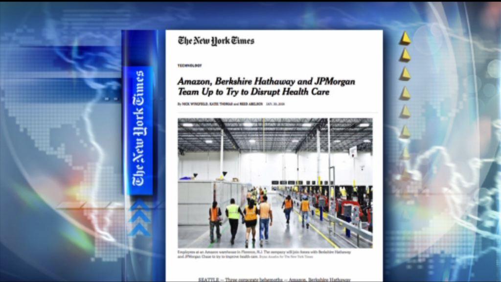 【環球薈報】美三大巨頭開公司進軍醫療業界