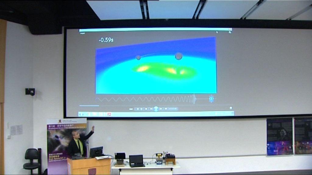 本港科學家參與重力波研究