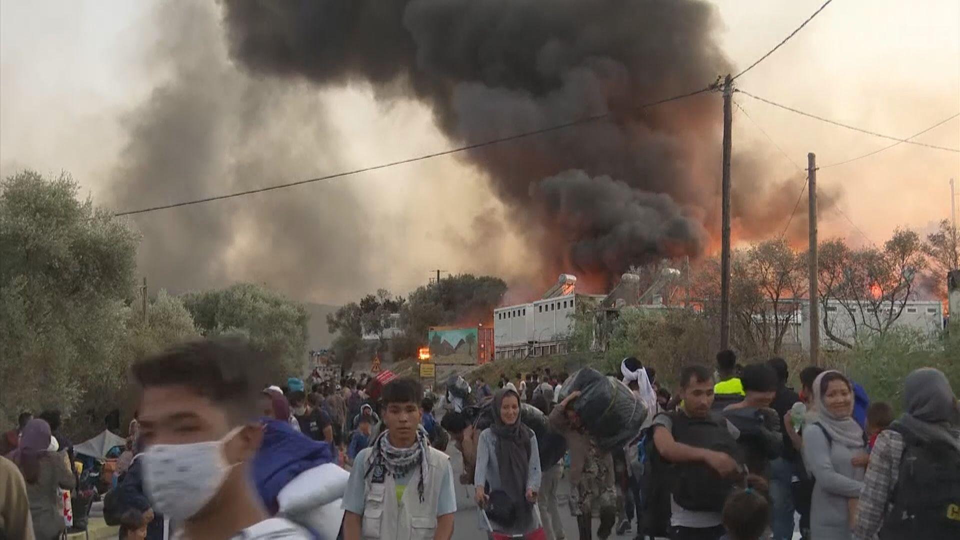 希臘難民營大火 數以千人無處容身