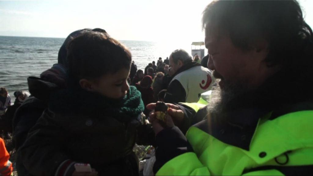 艾未未到希臘萊斯沃斯島援助難民