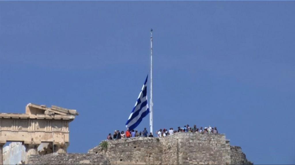 希臘全國下半旗哀悼山火死難者